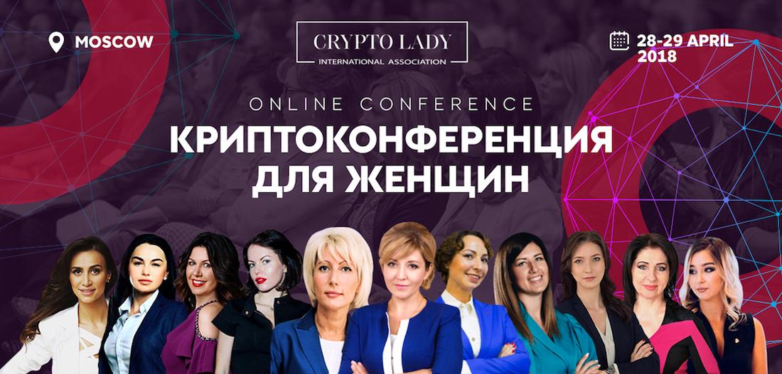 Crypto Lady